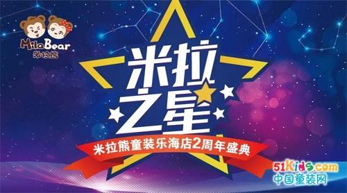 """同安乐海米拉熊2周年""""米拉之星""""盛典,邀您共享狂欢宴"""