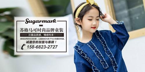 创意致远,诚信至上,利益有情——浙江湖州苏格马可童装品牌加盟