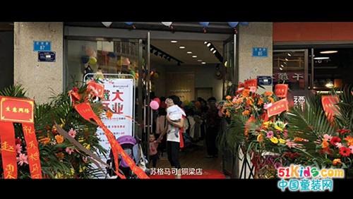 热烈祝贺苏格马可重庆铜梁专卖店开业大吉!