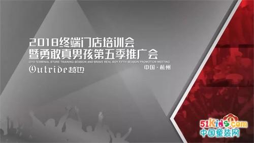 祝贺Outride越也2018终端门店培训会——《门店赢利模式》&第五季勇敢真男孩推广会(杭州站)圆满成功!