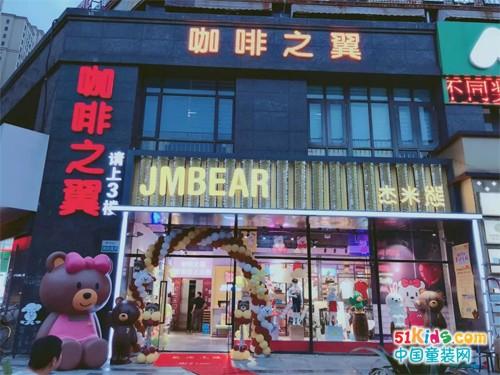 【新店快报】又一家杰米熊网红店落地安徽马鞍山,开业当天火爆指数9999+