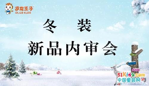冬季新品内审会在逗龙王子团队热烈的氛围下落幕