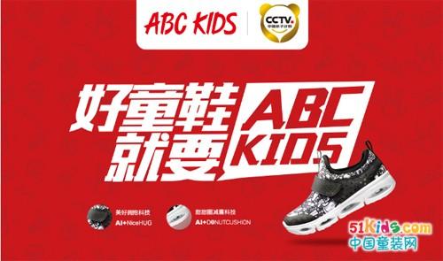 匠心本色丨ABC KIDS连续9年荣获中国500最具价值品牌!