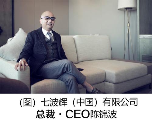 """七波辉再度荣膺世界品牌大会""""中国500最具价值品牌"""""""