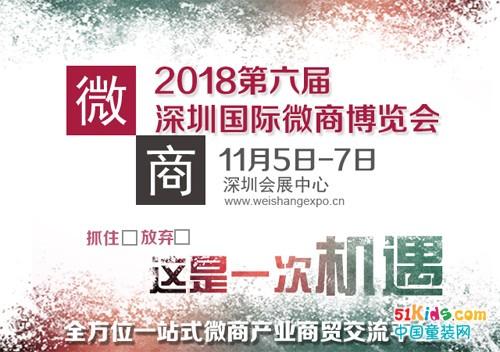 纳可集团盛装出席2018深圳微商展