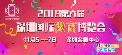 2018深圳国际微商博览会,选择我们的好处