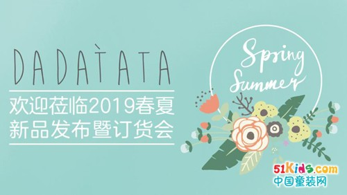 DADATATA2019春夏订货会圆满落幕,强势增长助力品牌快速发展