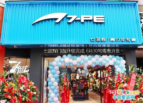 风尚盛宴|七波辉柳州明星店盛大开业,打造青少