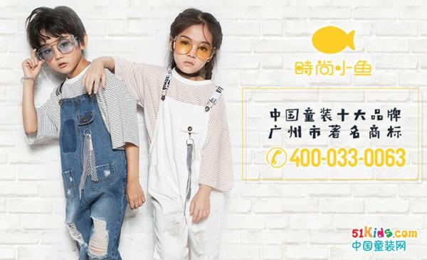 """大变革丨新零售""""双赢双输""""新模式——时尚小鱼童装100%退货!"""