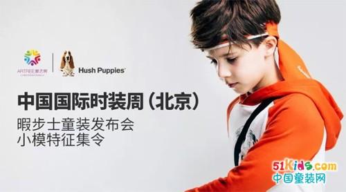Hush Puppies&国际时装周招募丨时尚萌宝T台秀~咔嚓咔嚓