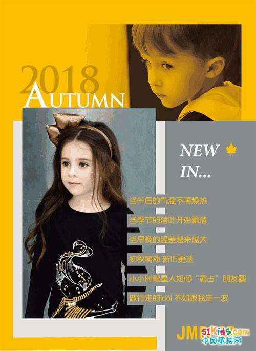 杰米熊2018 Autumn │初秋潮流风向标,独衣无二