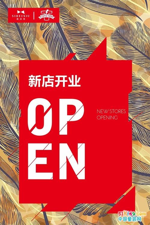 【新店开业】思贝秀&图零钱入驻广西南宁