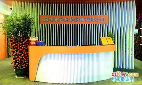 恭贺赵女士芭乐兔童装加盟店开业生意兴隆