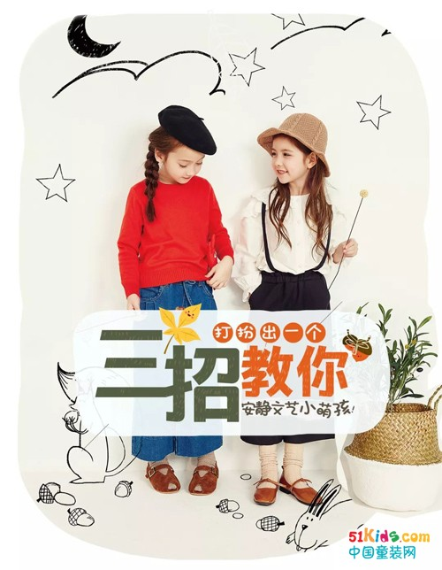 Moomoo童装:三招教你打扮出一个安静的文艺小萌孩
