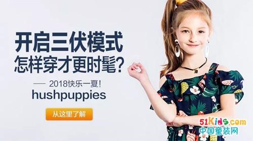 Hush Puppies丨开启三伏模式,怎样穿才更时髦?