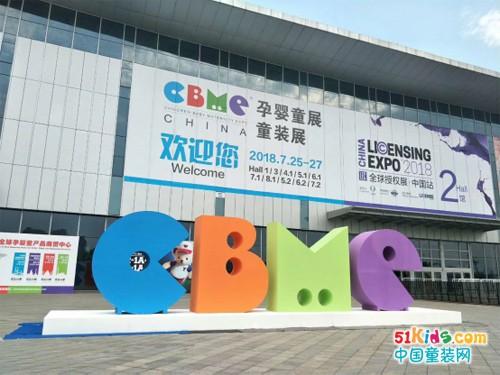 CBME正式召开 水孩儿邀您上海见