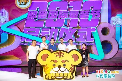 特别关注丨中国童装看即墨——2018即墨国际童装节隆重举行