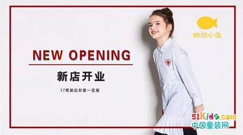 NEW OPENING | 新形象—时尚小鱼17店齐开!