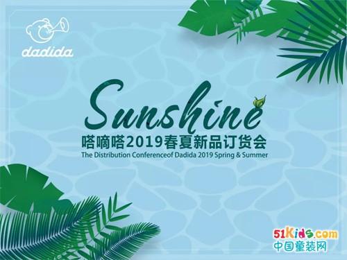 """Sunshine"" - 嗒嘀嗒2019春夏新品即将拉开帷幕..."