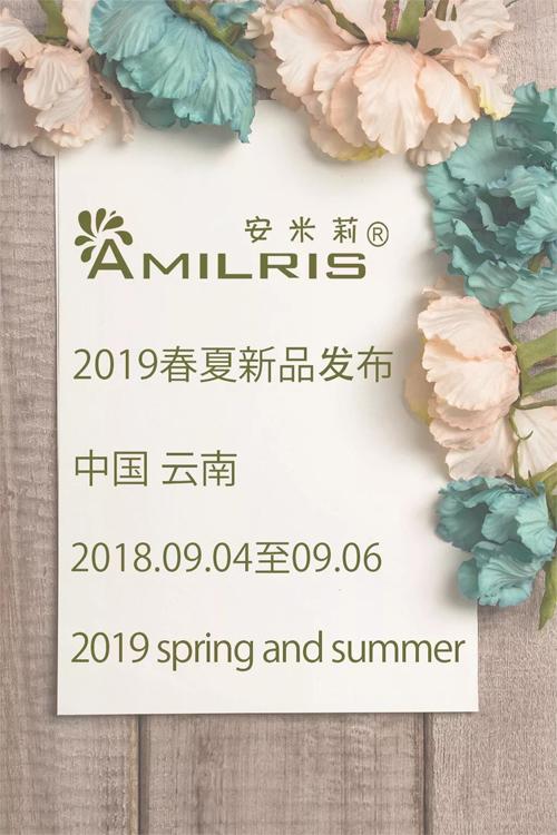 安米莉2019春夏《芽·Bud》新品发布会