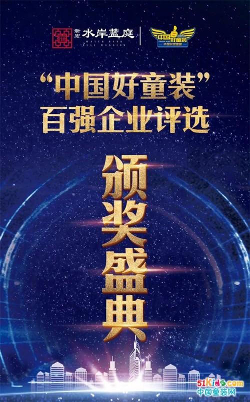 """恭祝德牌被授予第二季中国好童装""""十大童装品牌""""奖项"""