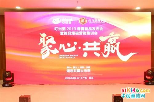 聚心·共赢——叮当猫2019春夏新品发布会答谢晚宴圆满举行!