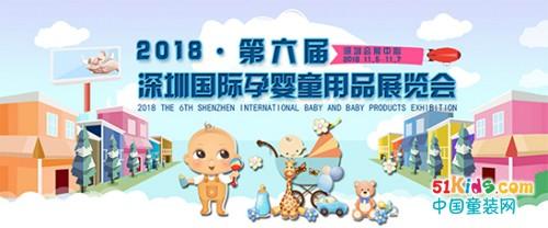 2018深圳孕婴童展强势来袭,11月与您共赴盛会!