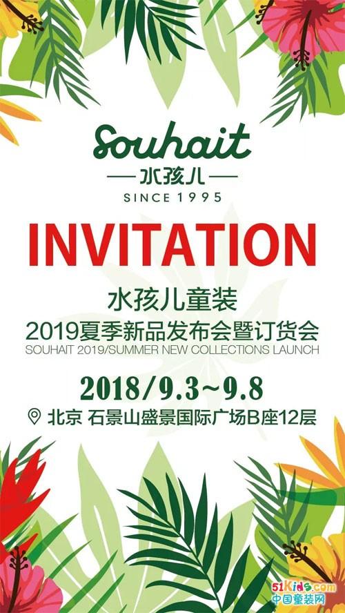 Souhait水孩儿童装2019年夏装新品发布会