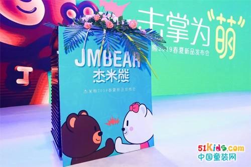 """""""击掌为萌""""杰米熊2019春夏新品发布会璀璨闪耀泉城!"""
