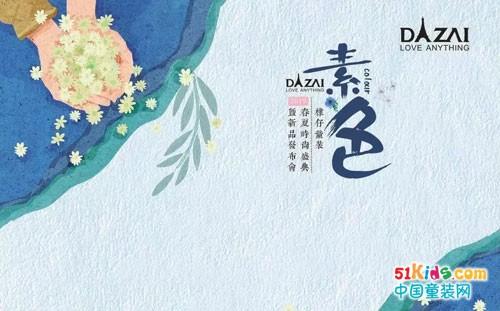 DIZAI童装2019春夏《素·色》新品发布会精彩呈现!