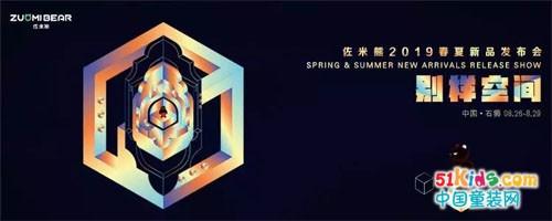 匠衣制造30年,不忘初心丨佐米熊2019春夏新品发布会