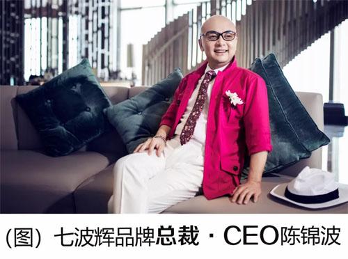 深化零售轉型 發力終端引爆品牌勢能——訪七波輝品牌總裁·CEO陳錦波