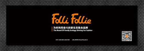 FolliFollie举办,望儿山母爱文化音乐节