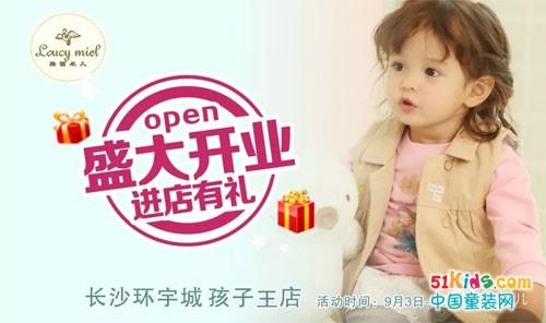 Loucymiel 路西米儿长沙环宇城孩子王店盛大开业,进店有礼!
