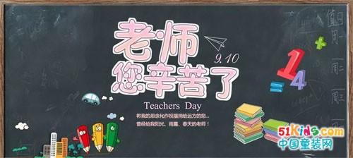 铅笔俱乐部丨与您相约最美教师节!