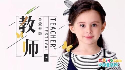 Givemefive捷米梵丨如何和敬爱的TA共度教师节