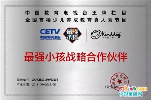 乖乖狗强势进军电视圈,与CETV王牌栏目《最强小孩》达成战略合作