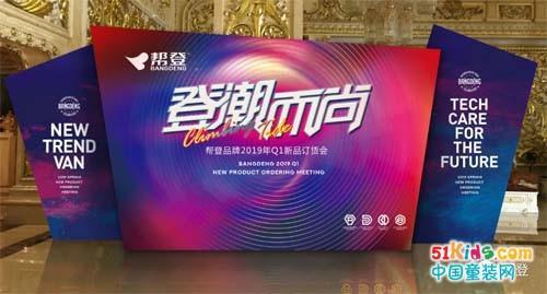 """帮登""""潮尚而行""""2019年春季新品订货会圆满成功!"""