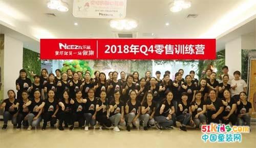 NEEZA 乐鲨18Q4零售训练营丨聚势金秋,风火燃冬