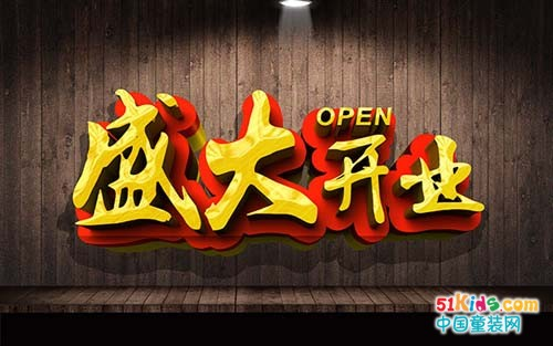金九银十丨衣丫仔仔童装江苏吴江大洋百货店火热开业