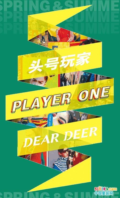 DEAR DEER 2019 S/S丨欢迎来到「头号玩家」的世界