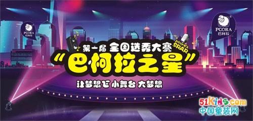 巴柯拉之星丨深圳赛区海选第三场强势来袭!