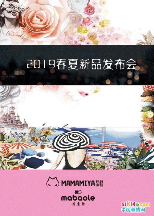 MAMAMIYA&MABAOLE 2019春夏新品发布会圆满成功!