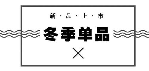安奈儿2018冬季上新第二波丨关键词:好!暖!新!