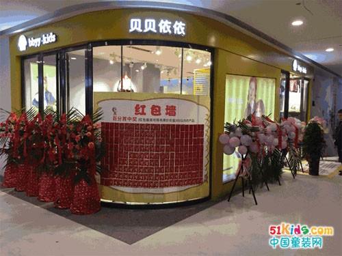 贝贝依依童装入驻毕节威宁和风世纪商场盛大开业