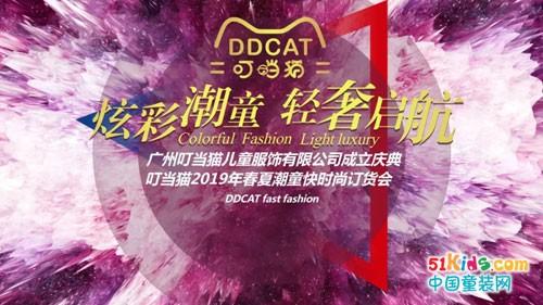 炫彩潮童·轻奢启航—叮当猫快时尚2019春夏订货会火热进行中!