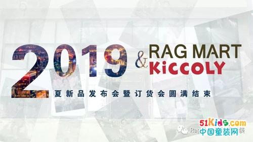 RAG MART & KICCOLY 2019夏新品发布会暨订货会圆满结束