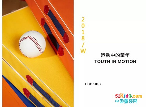 EDOKIDS2018冬新品上新 #YOUTH IN MOTION