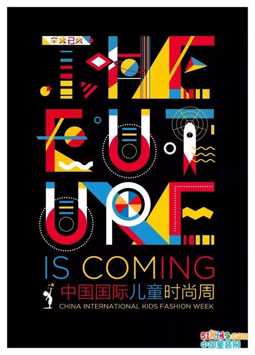 """重构未来----""""淘帝""""为中国童装打call"""