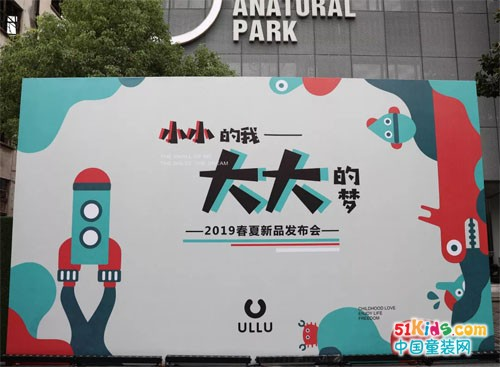 ULLU优露2019春夏新品订货会圆满落幕